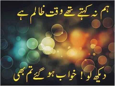 Broken Heart Sad Urdu Pics