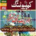 MONTHLY COMPUTING URDU MAGAZINE JUNE 2014 PDF DOWNLOAD