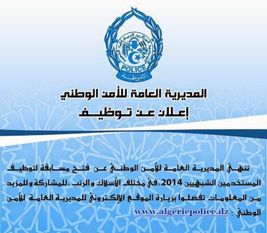 المديرية العامة للأمن الوطني تعلن عن توظيف عن طريق المسابقات و الاختبارات، مستخدمين شبهيين لسنة 2014.