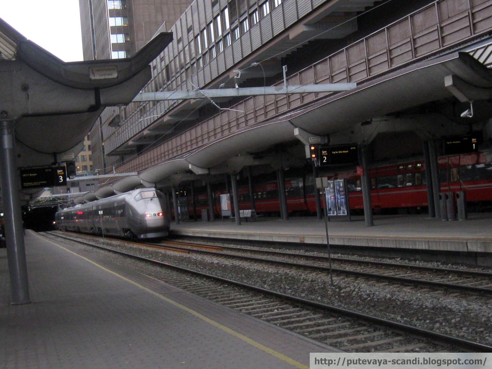 поезд до Стокгольма