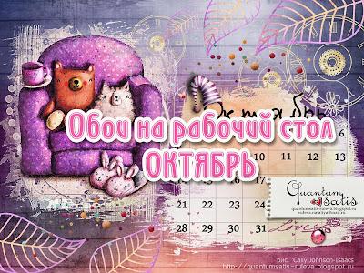 satis: Обои на рабочий стол - календарь на ...: quantumsatis-ruleva.blogspot.com/2013/10/blog-post.html