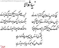 allama iqbal shikwa jawab e shikwa in urdu pdf