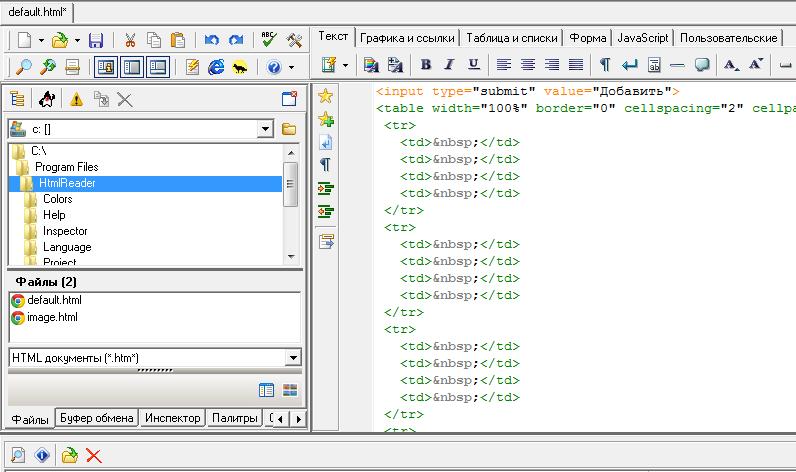 Бесплатный html редактор на русском скачать