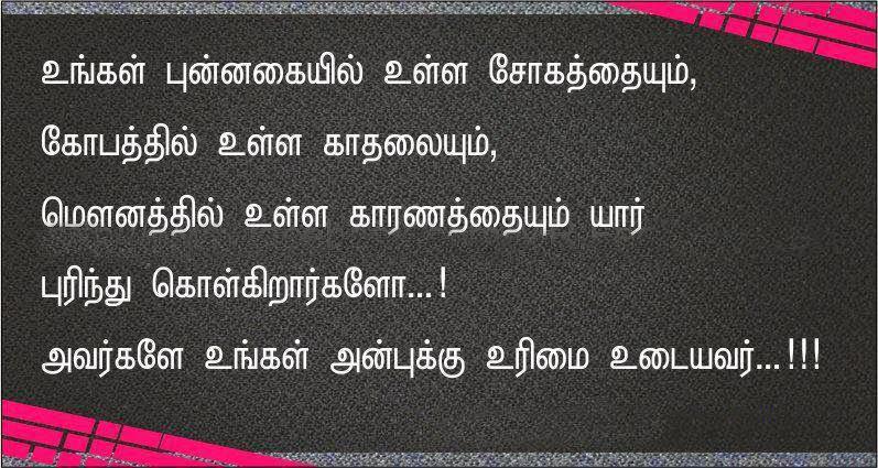 Punnagai Mounam Kavithai - Quotes In Tamil