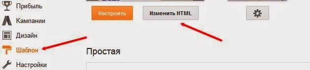 Изменить HTML для вставки кода георгиевской ленточки