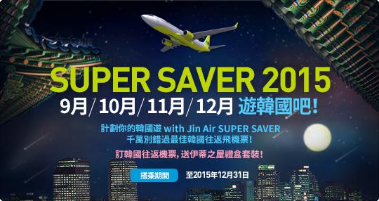 真航空Jin Air【秋冬優惠】, 香港 / 澳門 飛 首爾 HK$1,450/MOP 1,500起,經已開賣。