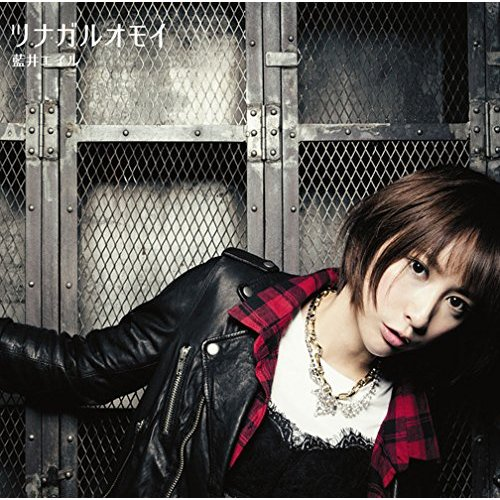 藍井エイル – ツナガルオモイ (2014.11.05/MP3/RAR)