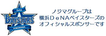 プロ野球・『横浜DeNAベイスターズ』