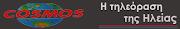 COSMOS TV - Τηλεόραση Digital