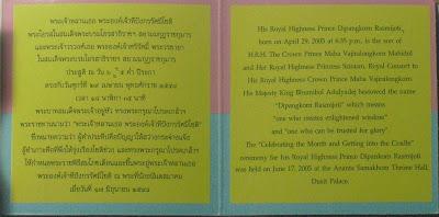 prince royal cradle ceremony