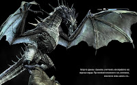 Skyrim дракон