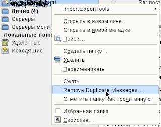 Демонстрация работы плагина Remove Duplicate Messages
