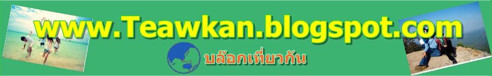 Teawkan.blogspot.com บล๊อกเที่ยวกัน