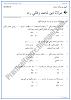 maulana-deen-muhammad-wafai-multiple-choice-questions-sindhi-notes-ix