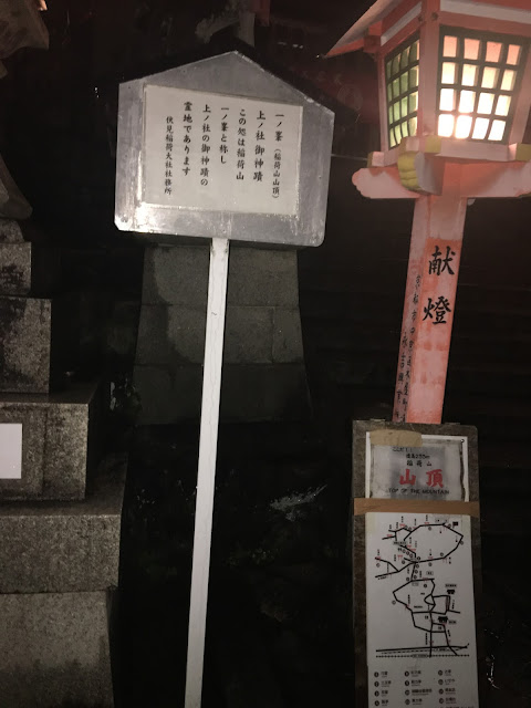 fushimi inari taisha shrine kyoto night