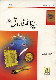 well, now, the biography, life of second Caliph, well guided leader of Muslims who leaded the Muslims Nation after death of Hazrat Abu Bakar Sadique r.a and become much famous due to his unique decisions, in simple words it is true Hazrat Umar ibn al Khattab played a very important roll in Islamic history, as a 2nd caliph, Sassanid Persian empire was become Islamic state during his reign, here Ashfaq Ahmed khan described a brief history about the ideal personality of Islam in very simple words with nice images to learn history to our kids,