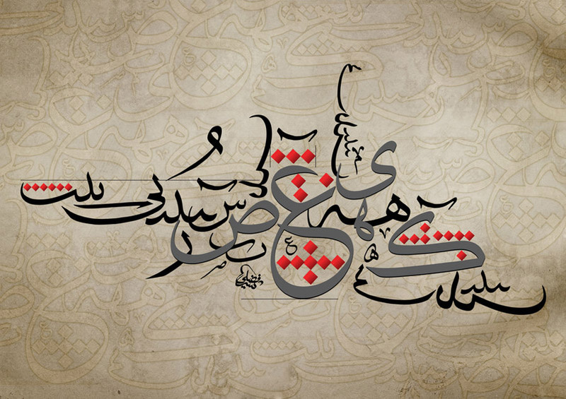 SENI KHAT / ARABIC CALLIGRAPHY: Quran & Arts