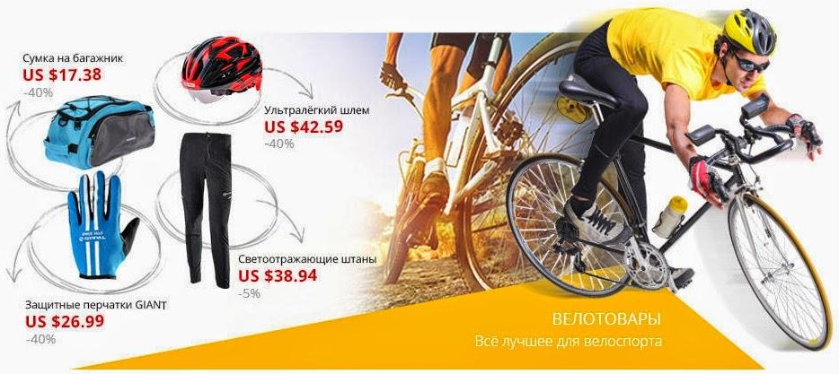 Все лучшее для велоспорта - велосипеды, аксессуары, средства защиты!