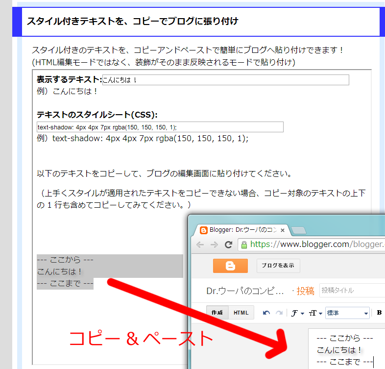 スタイル付きテキストを、コピーでブログに張り付け  スタイルシートを適用したテキストを、 コピー&ペーストでブログの記事へ貼り付けできる