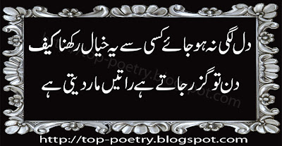 Dil-Lagi-Love-Mobile-Urdu-Sms