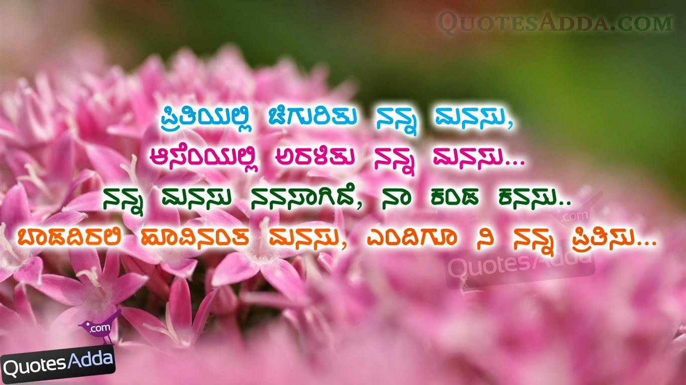 Love Msg In Kannada | Search Results | Calendar 2015