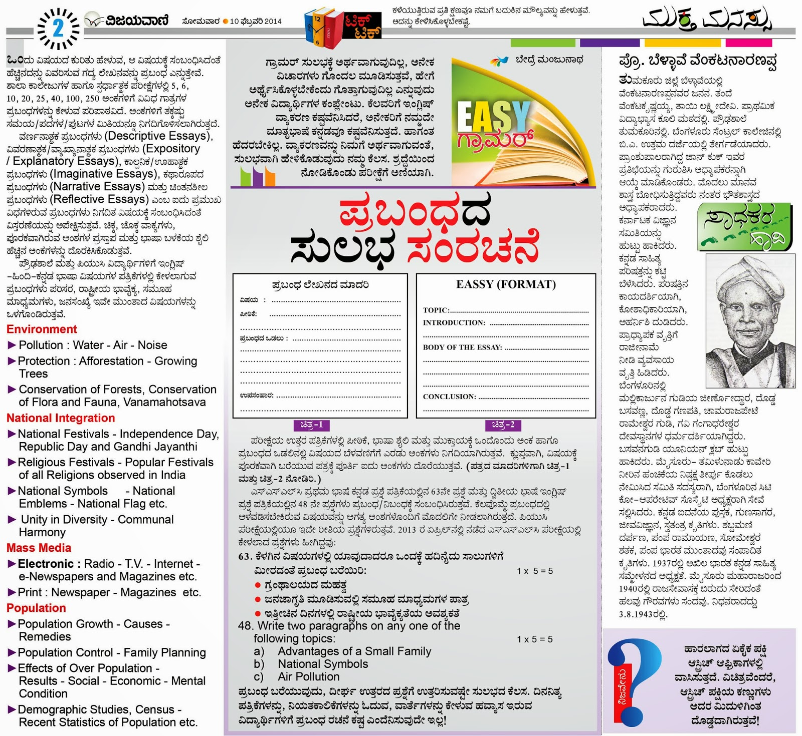 essay writing for sslc and puc essay writing for sslc and puc students vijayavani student mitra 10 feb 2014