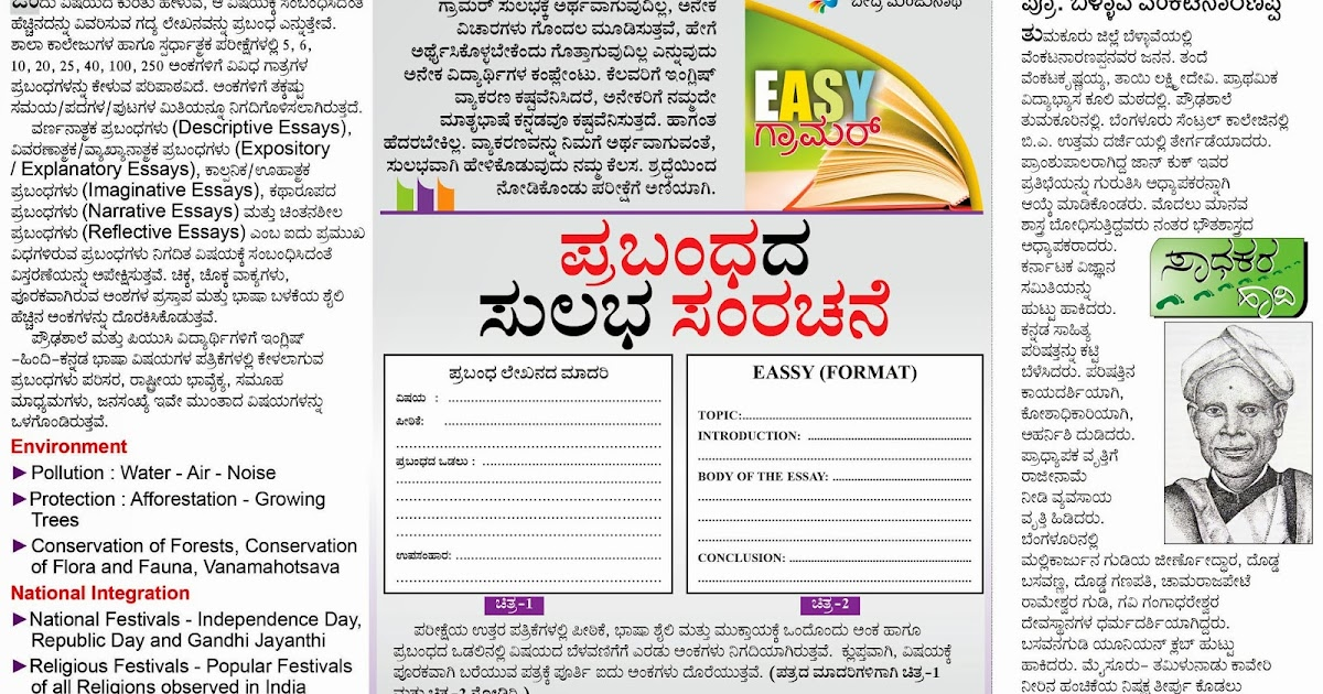 essay writing in kannada language Can you help me with my homework please essay writing kannada language diy thesis framework writingserice.