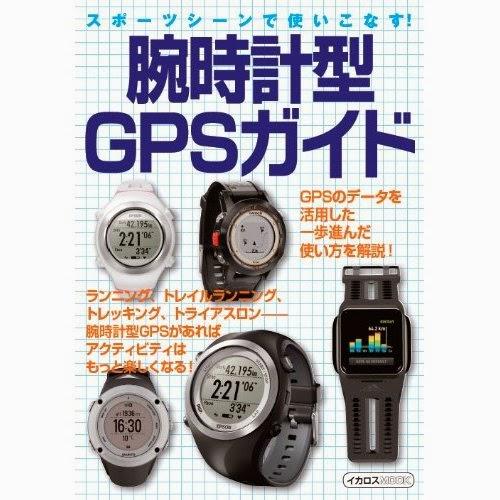 腕時計型GPSガイド(イカロス出版)