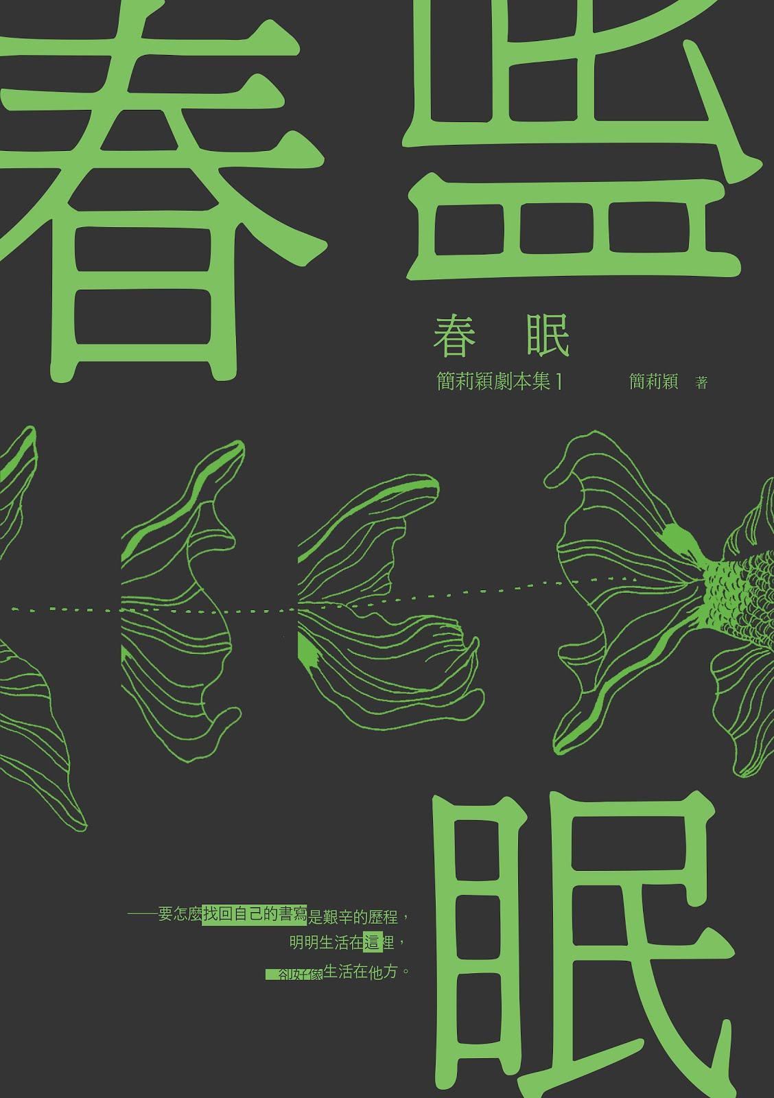 春眠─簡莉穎劇本集1