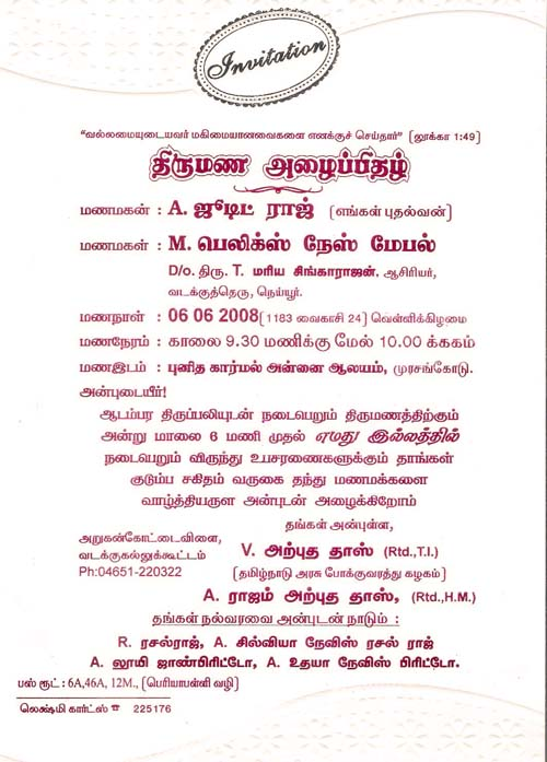 Tamil wedding invitation wording greek wedding dresses 50th tamil wedding invitation wordings filmwisefo Choice Image