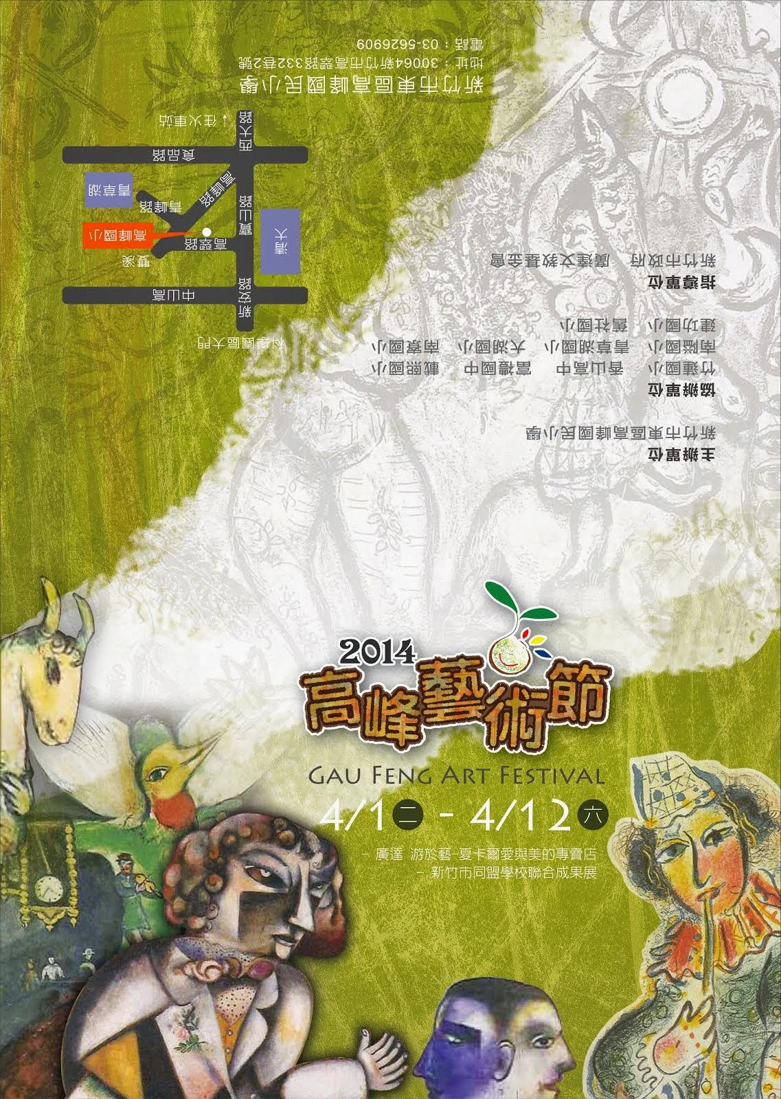 2014夏卡爾高峰藝術節4.12(六)