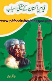 Qiyam-e-Pakistan Ke Haqeeqi Asbab By Syed Nazar Zaidi