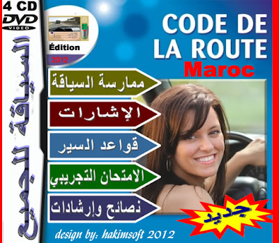 code de la route maroc rousseau maroc rosso permis conduire. Black Bedroom Furniture Sets. Home Design Ideas