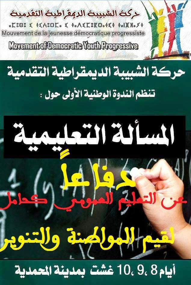 حركة الشبيبة الديمقراطية التقدمية تنظم الندوة الوطنية الأولى حول: المسألة التعليمية  تحت شعار: دفاعا عن التعليم العمومي: المواطنة والتنوير
