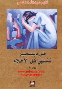 تحميل رواية في ديسمبر تنتهي كل الاحلام - اثير عبد الله النشمي PDF
