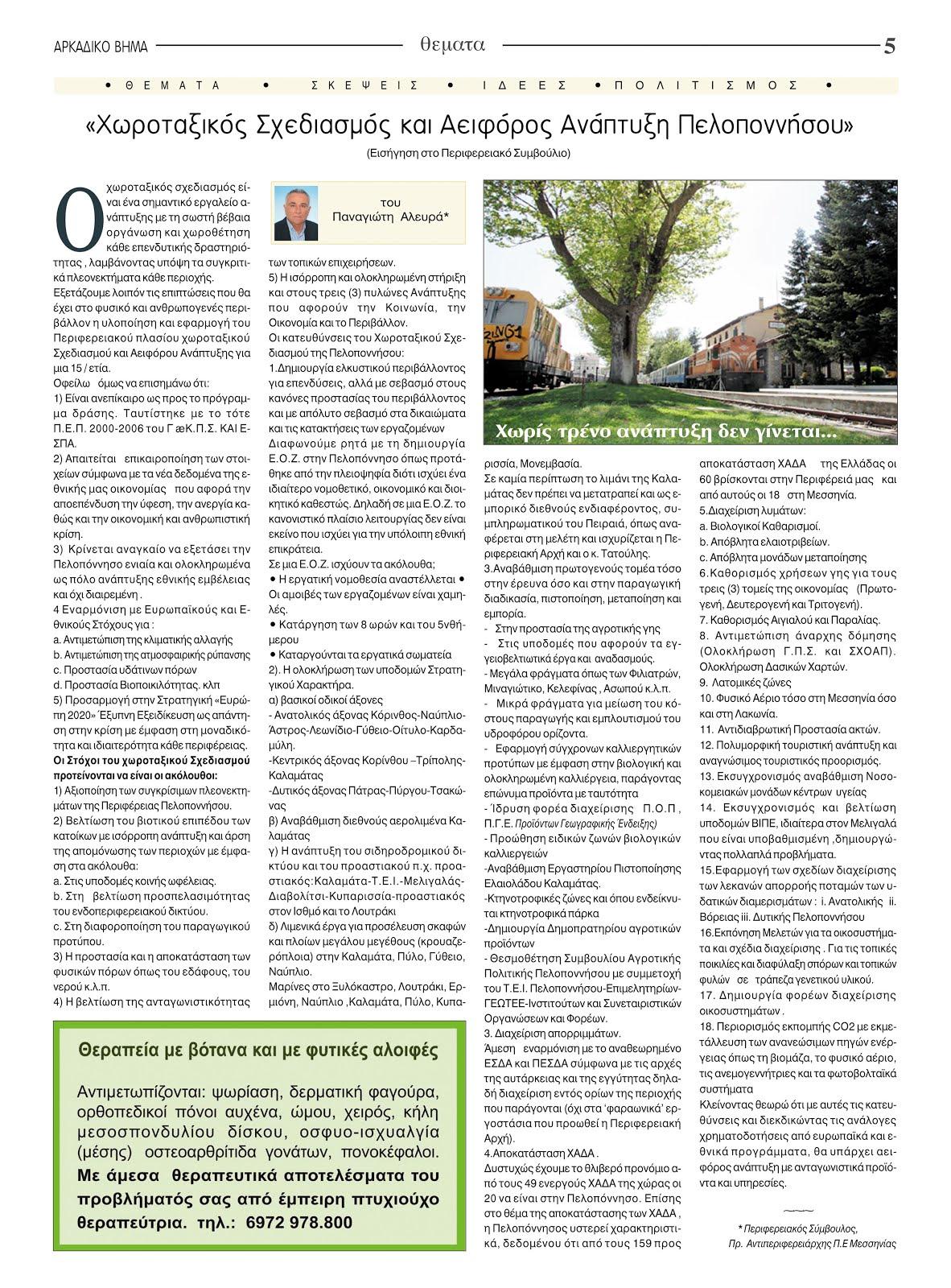 """Παν. Αλευράς: """"Χωροταξικός Σχεδιασμός και Αειφόρος Ανάπτυξη της Πελοποννήσου"""""""