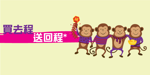 免燃油!HK Express 今晚(2月2日)零晨「買去程送回程」, 來回機位香港飛韓國 $588、日本$788、 台中$328起!