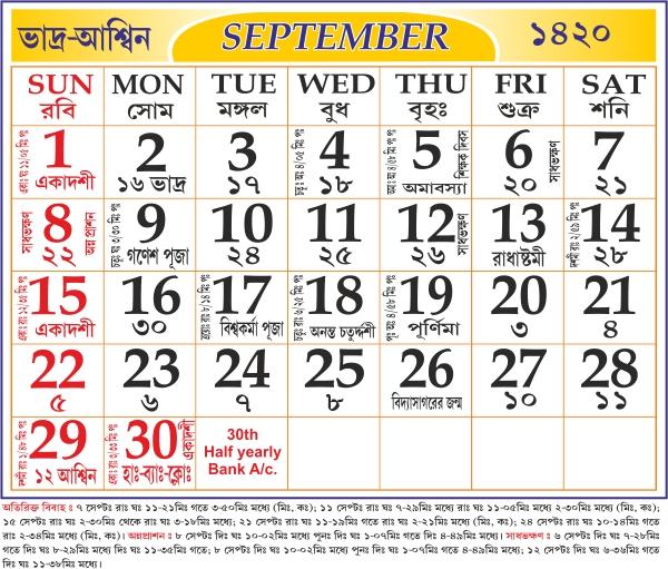English Calendar Wallpaper : June july august calendar hot girls wallpaper