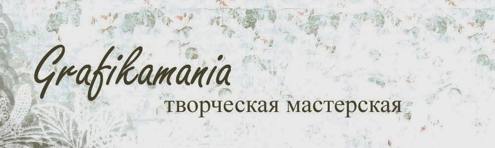 Блог Grafikamania