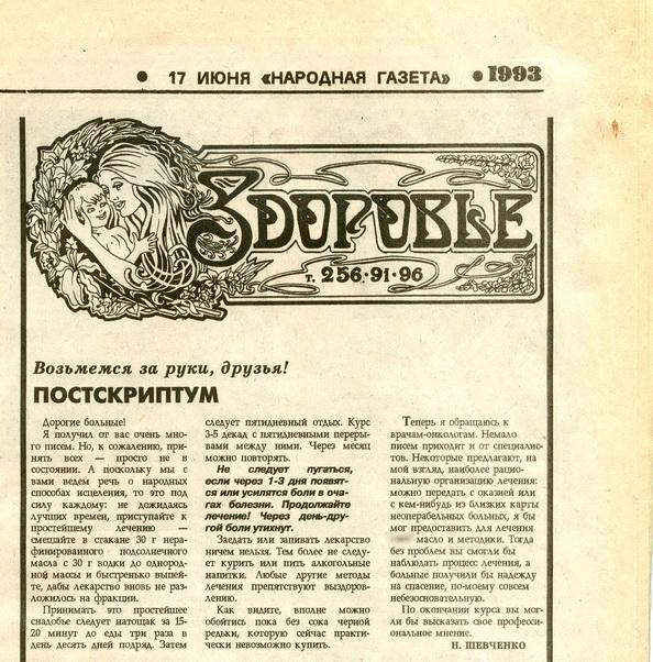 Письмо № 1 от Шевченко Н. В.