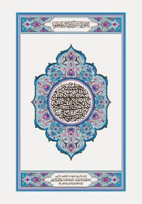 DOWNLOAD THE HOLY QURAN IN ARABIC LANGUAGE (PDF)