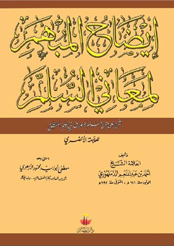 كتاب إيضاح المبهم لمعاني السُلم شرح على متن السُلم المنورق في علم المنطق - أحمد عبد المنعم الدمنهوري