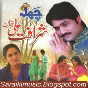 sharafat ali khan mp3 songs click on song to view download page album