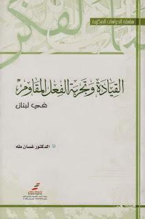 كتاب القيادة وتجربة الفعل المقاوم - غسان طه