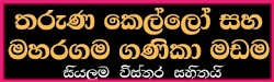 http://www.gossiplanka-hotnews.com/2015/08/maharagama-ayurveda-health-resort-in.html