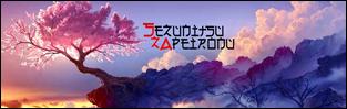 http://sezunitsu-z-apeironu.blogspot.com/
