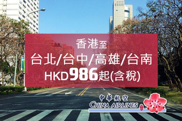 華航跟破$1,000,香港飛台北$986、台南/高雄$910、台中$1011(己連稅),12月前出發。