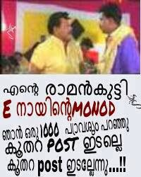 Funny Facebook Photo Comments in Malayalam Vol 3