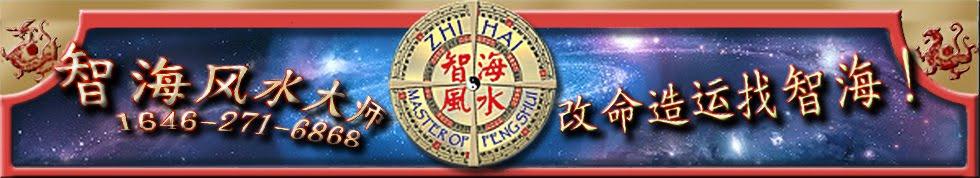 Feng Shui TV