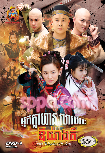 [ Movies ] Flying Wooden Donkey - Chinese Drama dubbed in Khmer - Khmer Movies, chinese movies, Series Movies